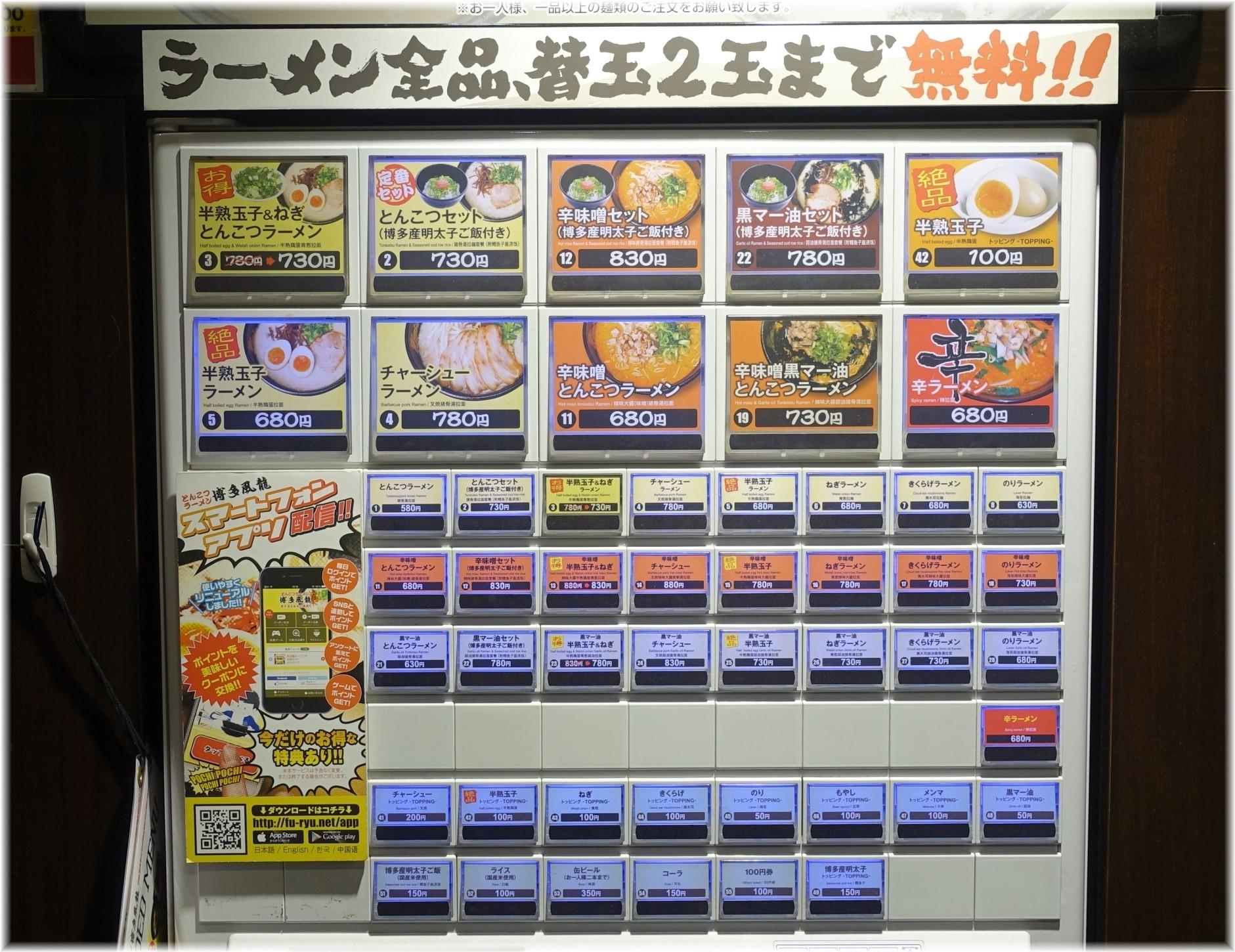 博多風龍大宮東口駅前店 食券機