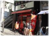 中華料理 五十番 外観