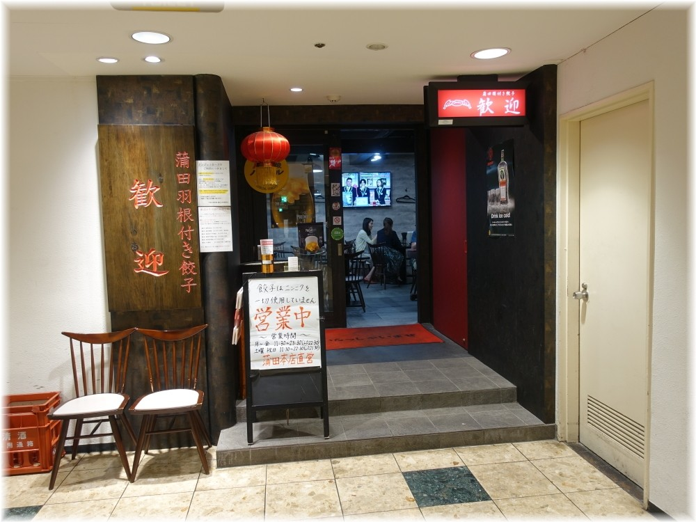 歓迎田町駅前店3 外観