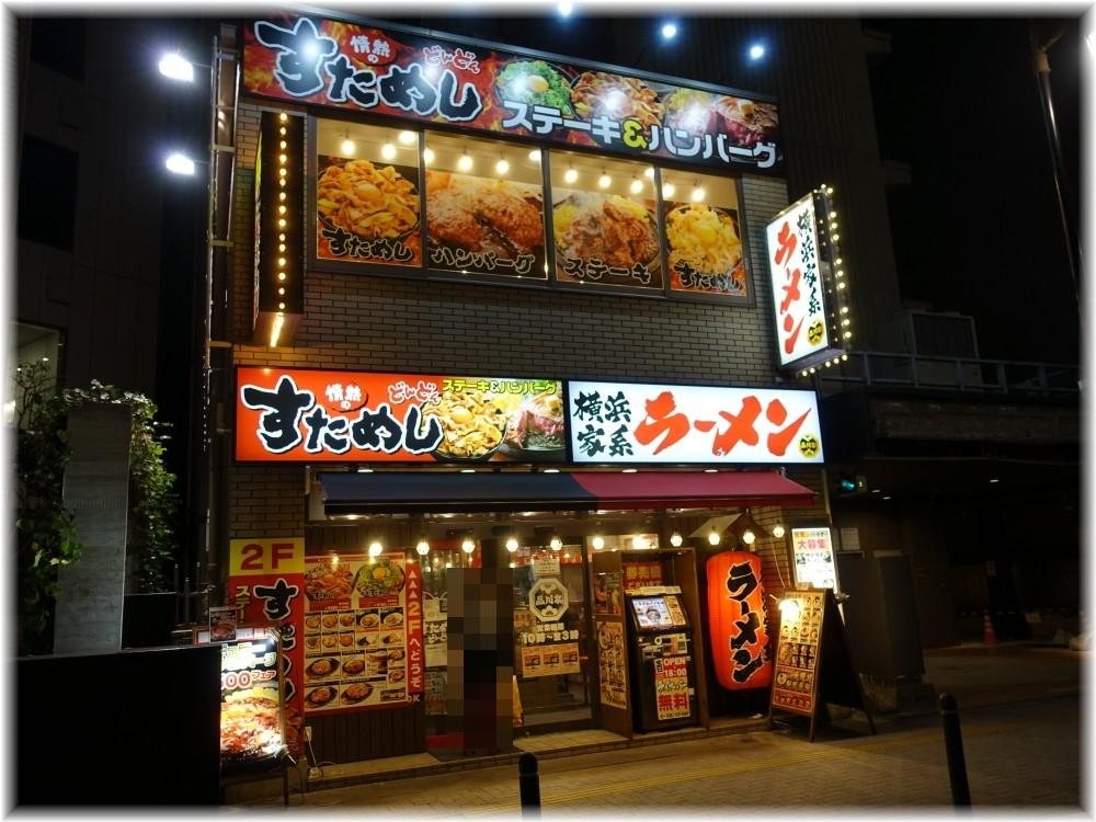 品川家三田店 外観