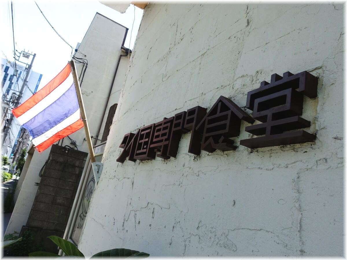 タイ国専門食堂 外観2