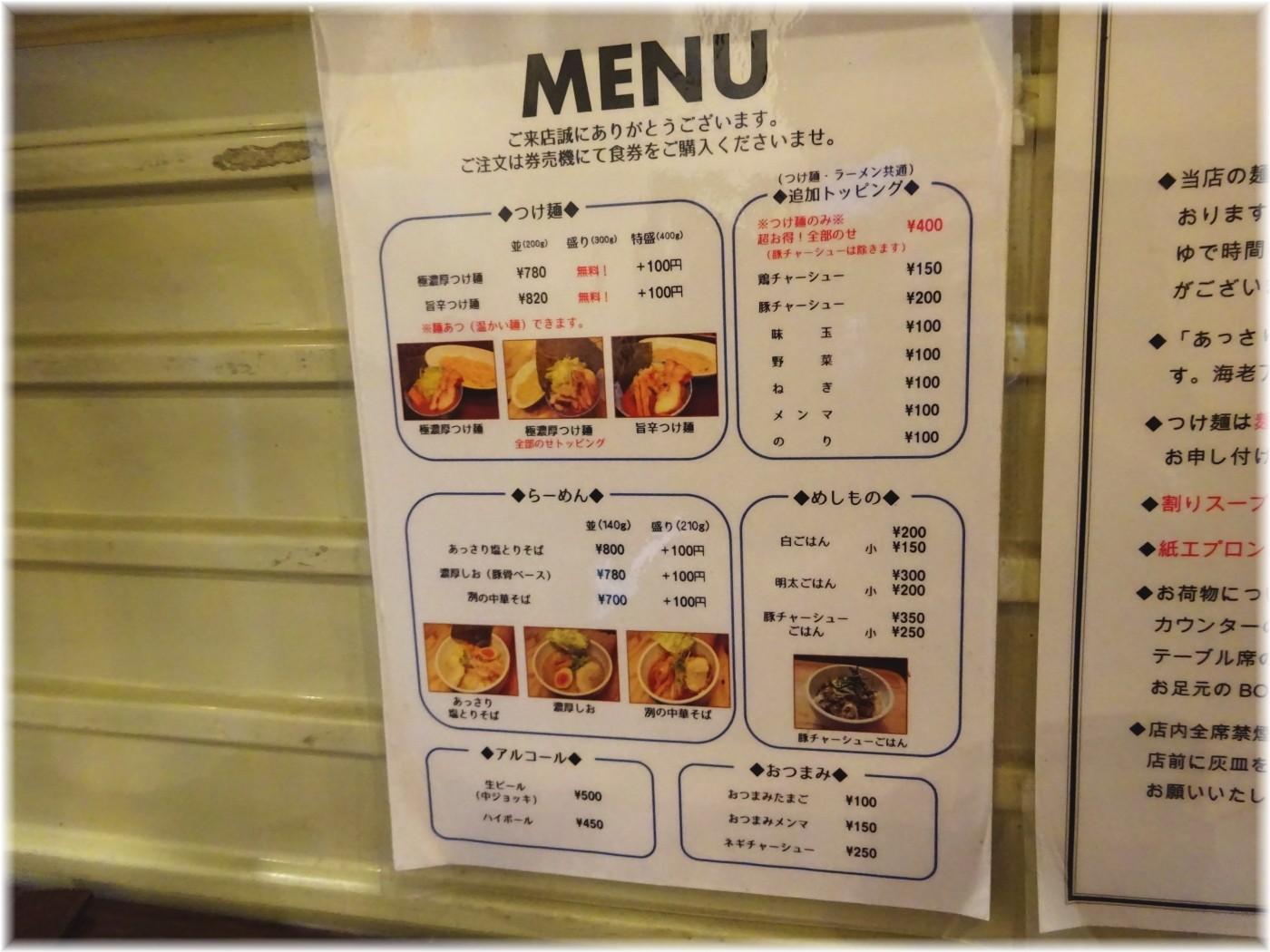 麺屋冽 メニュー