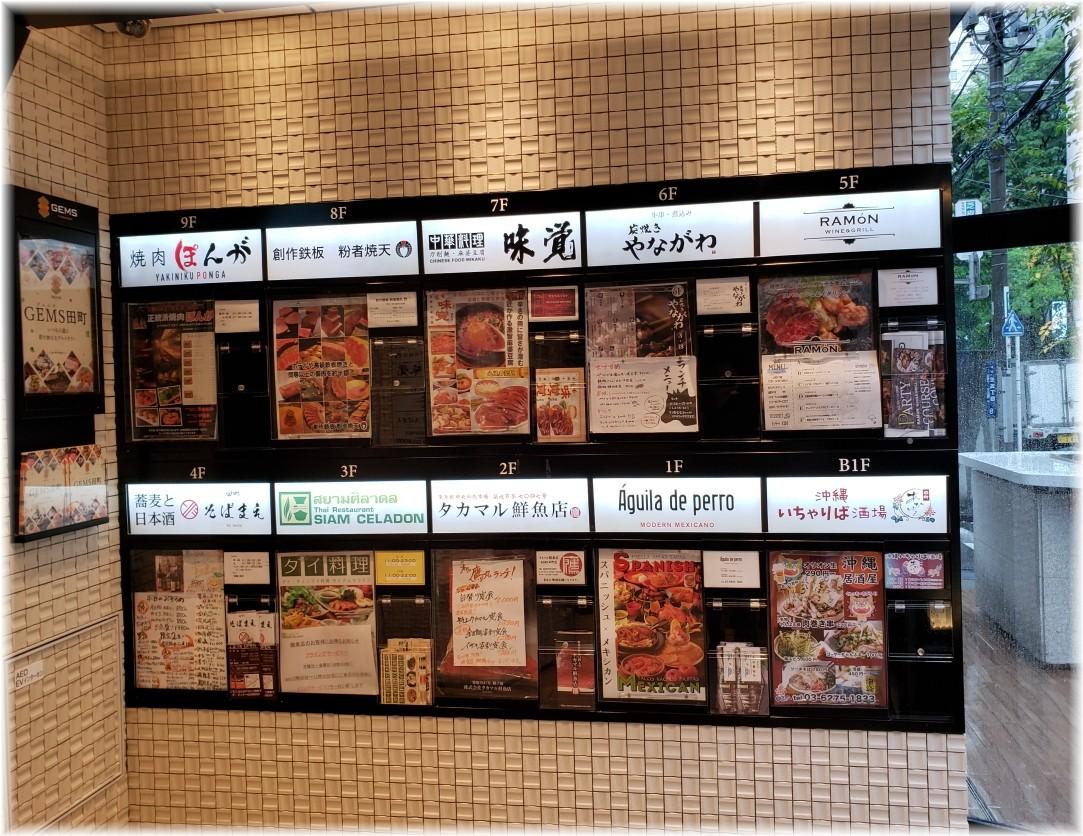 味覚田町店 ショップリスト