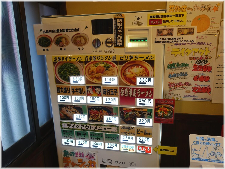 和歌山ラーメンまる岡 食券機