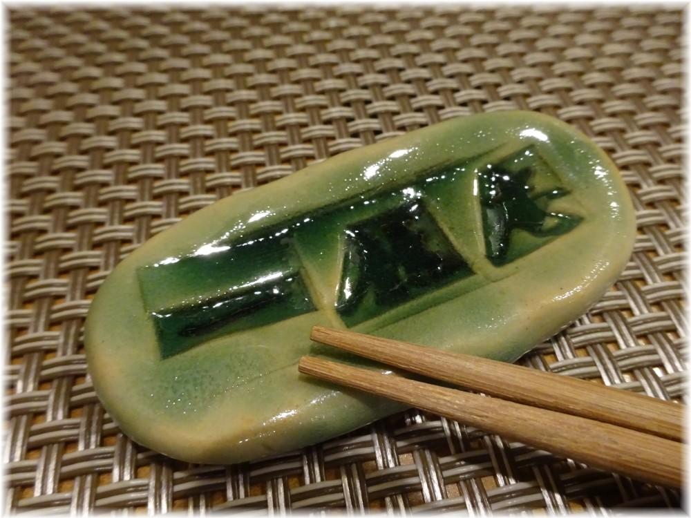 一竜庵 箸置き