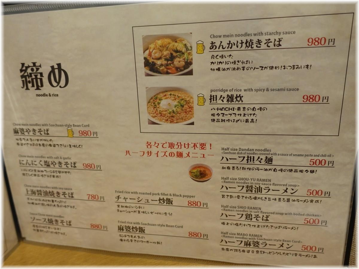 八 ‐HACHI‐メニュー