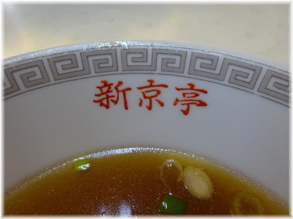 新京亭支店 丼