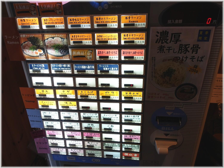 博多一瑞亭三田店7 食券機
