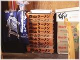 らーめん惣太郎 西山ラーメンの麺箱