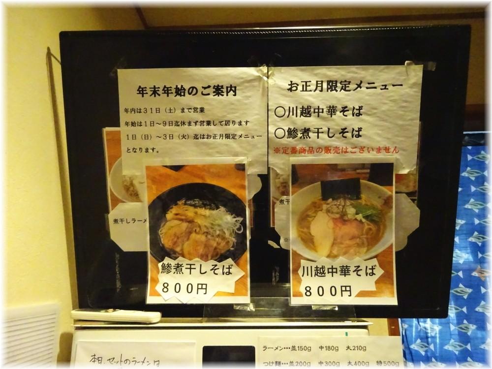 麺屋ひな多 正月メニュー