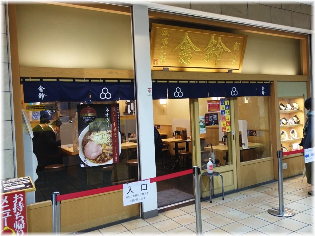 舎鈴田町店4 外観