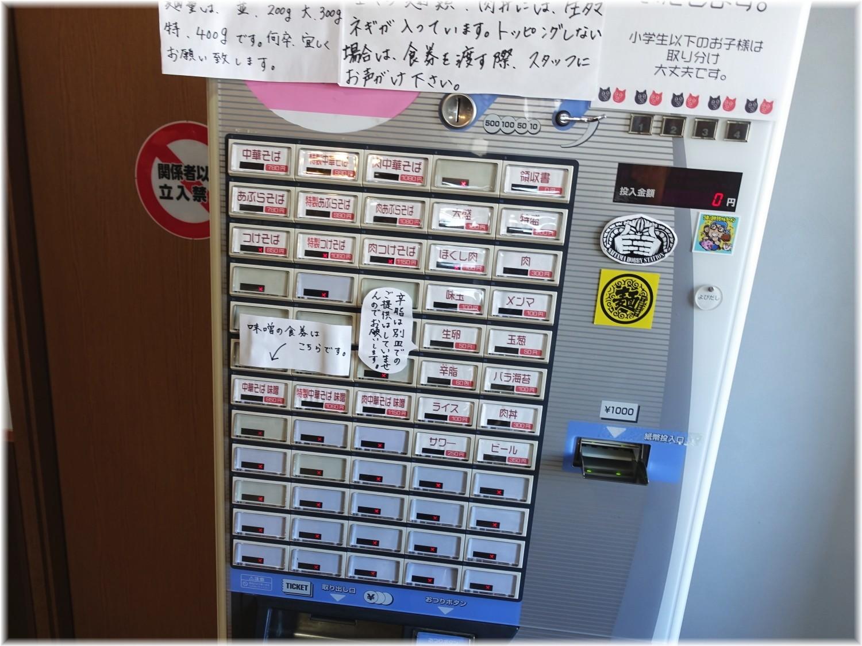 中華そば136 食券機