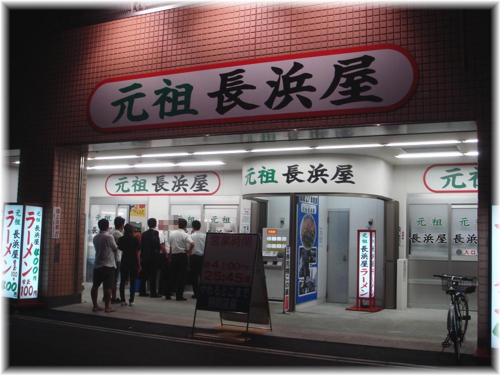 元祖長浜屋5 外観