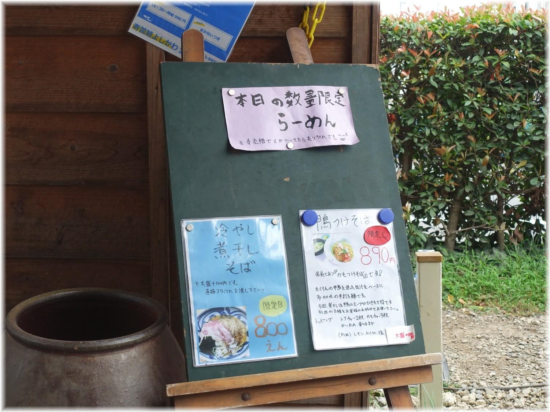 中華そばよしかわ3 限定麺メニュー