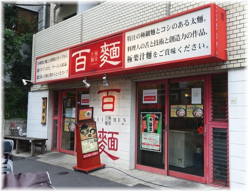 百麺中目黒店 外観