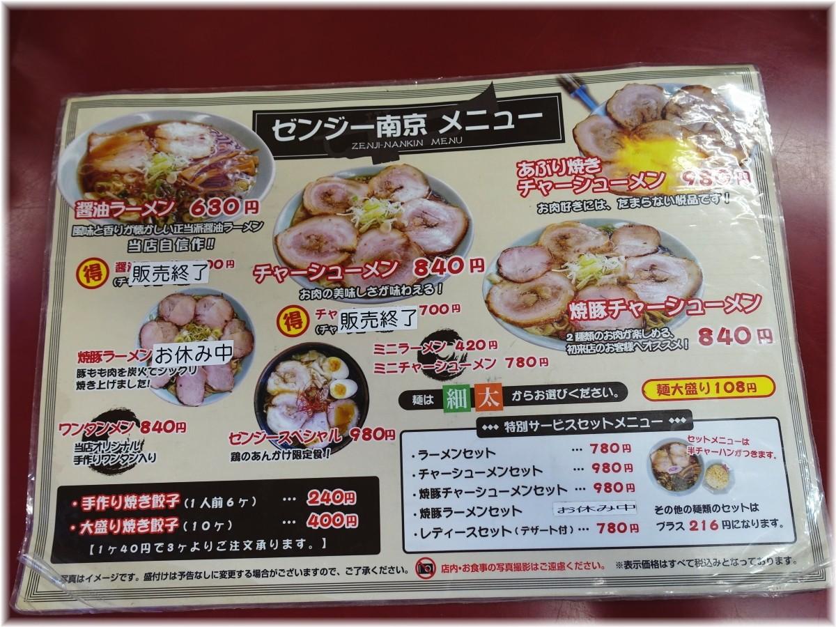 ゼンジー南京鬼怒川店 メニュー