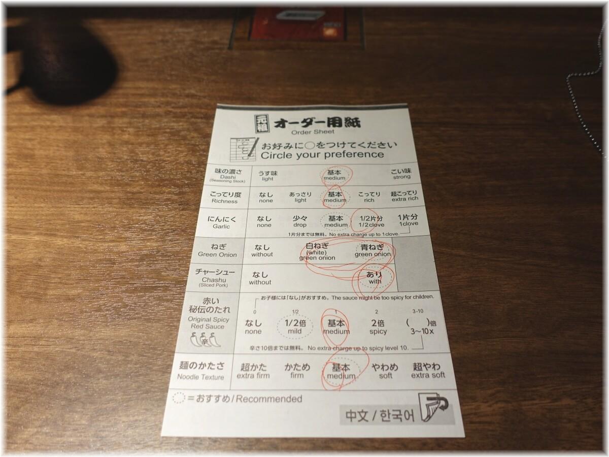 一蘭新宿中央東口店2 オーダー用紙