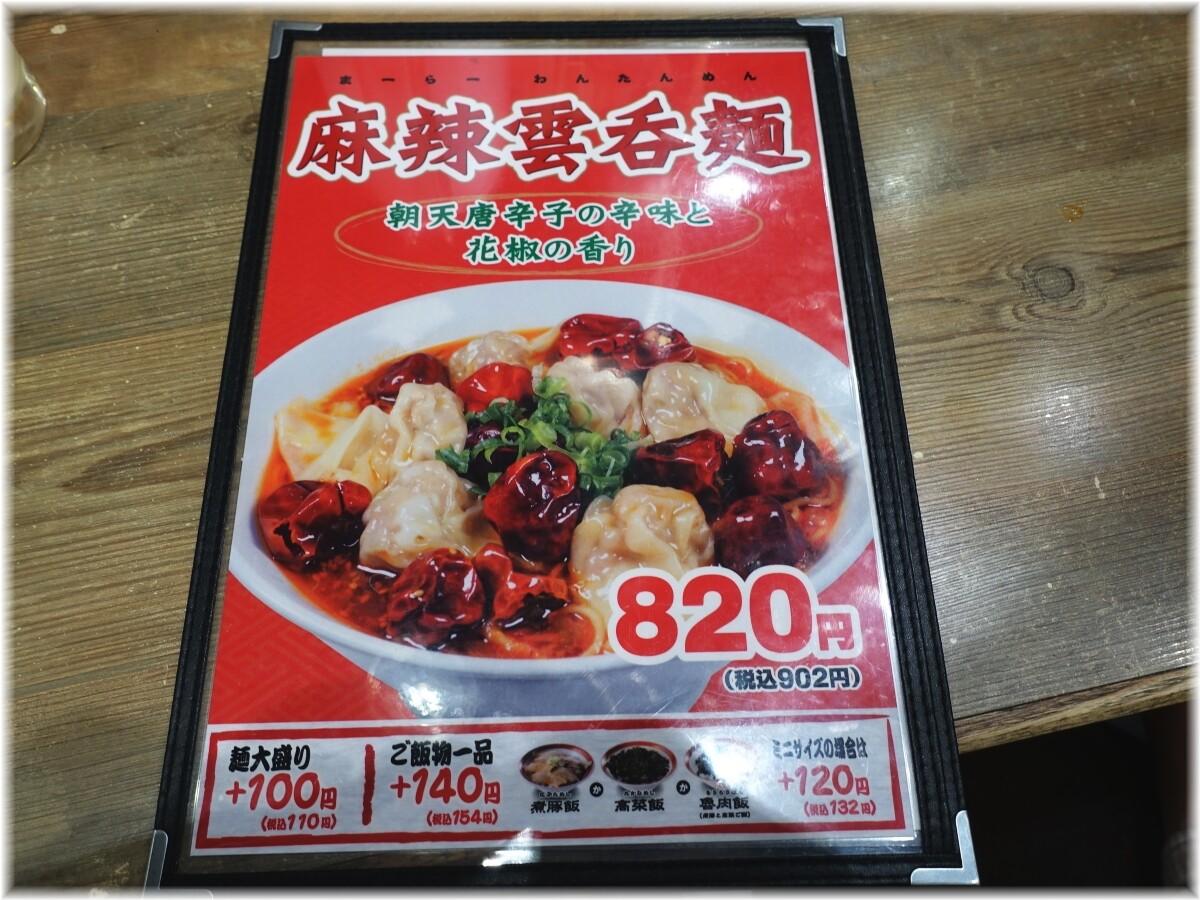 広州市場田町店 麻辣雲呑麺のメニュー