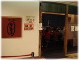 本丸亭(川崎) 外観