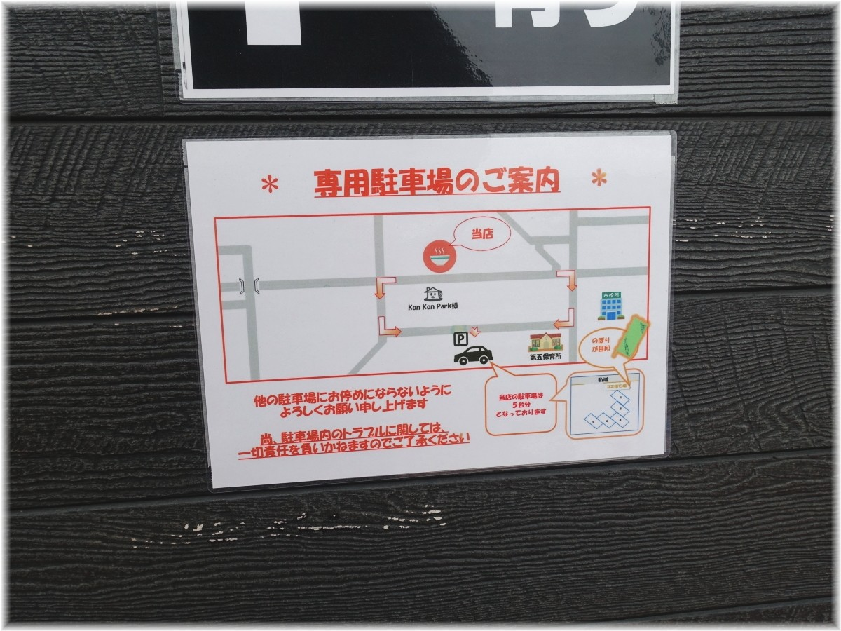 Noodle Kitchen KYO2 駐車場案内