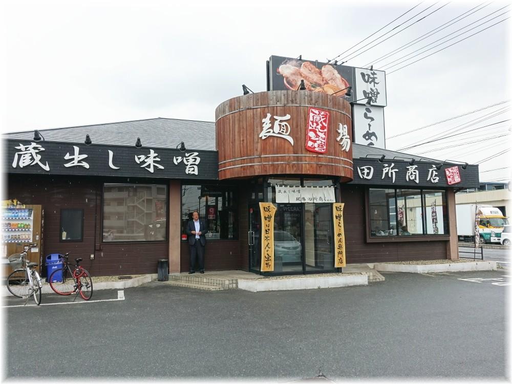 田所商店桶川店 外観