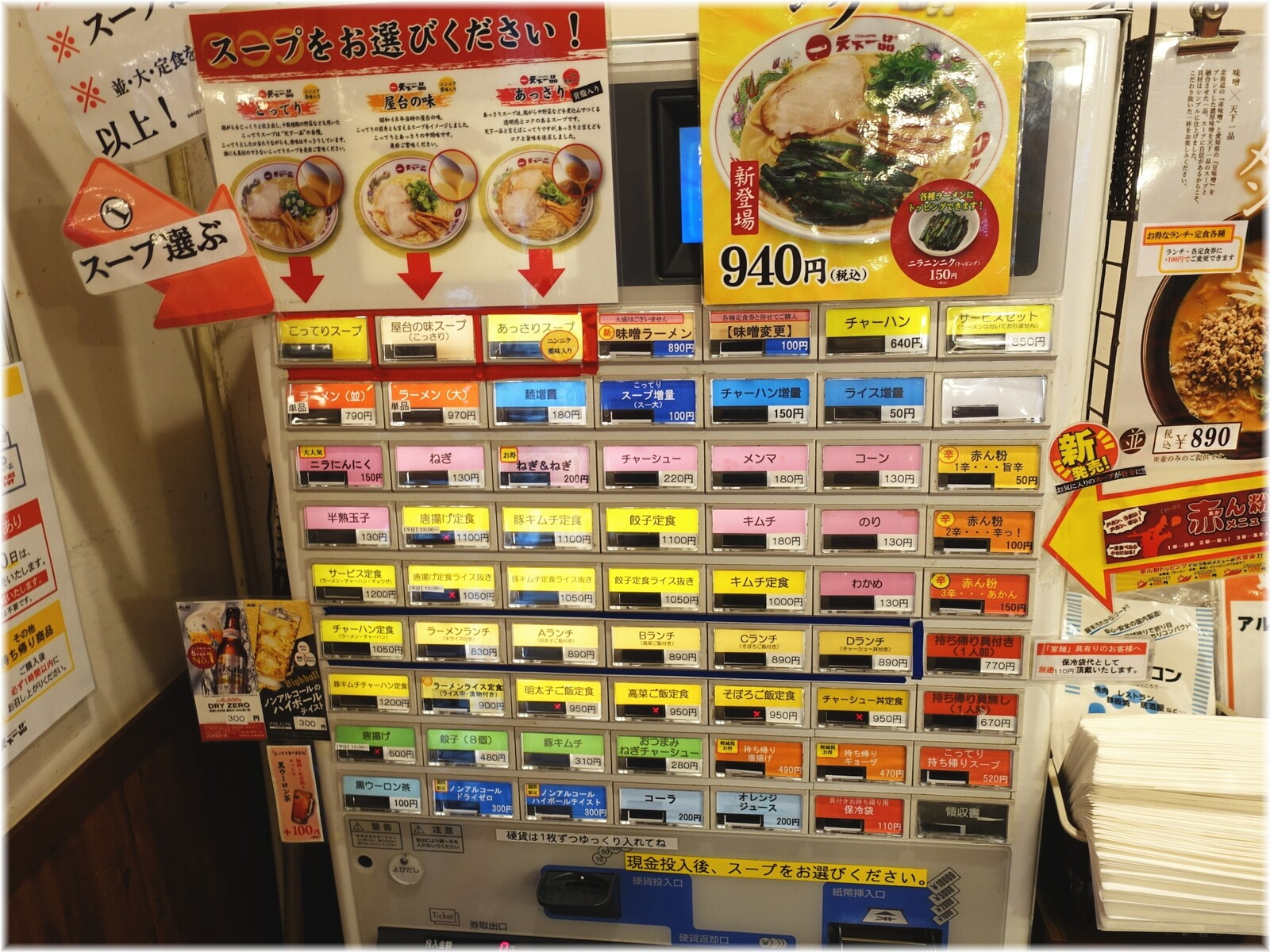 天下一品田町店10 食券機