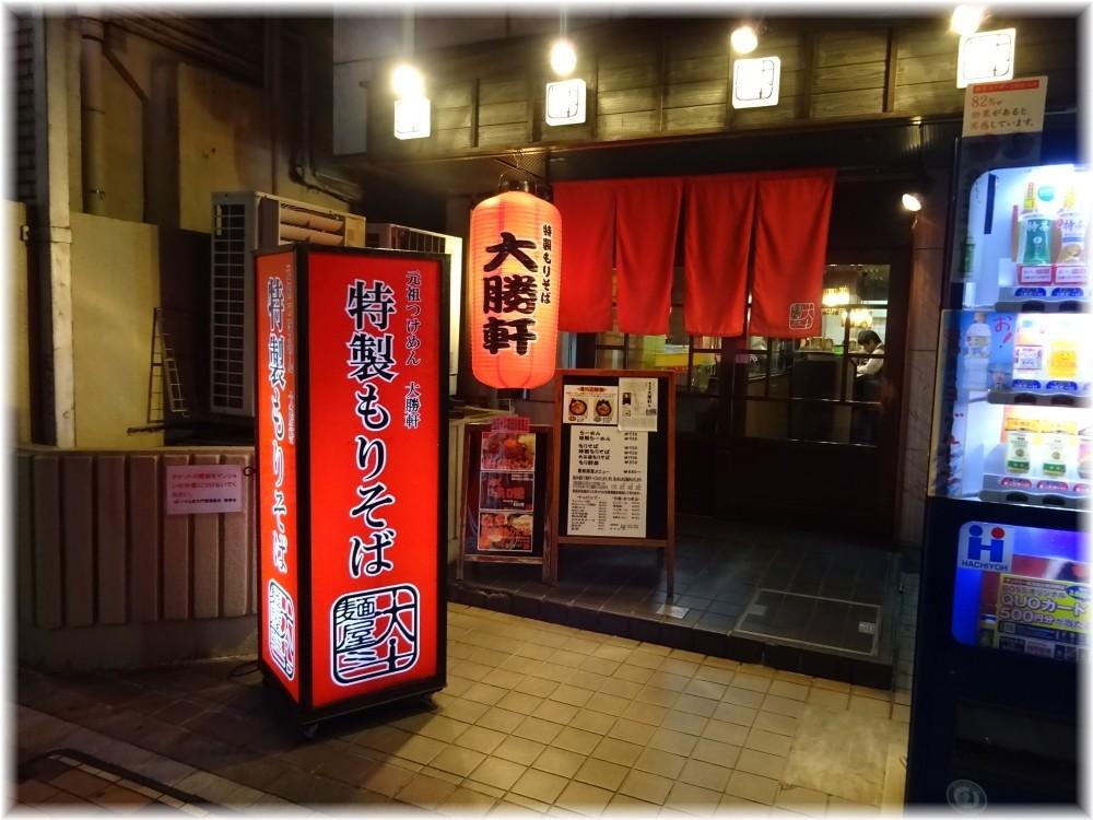 麺屋大斗芝大門店 外観