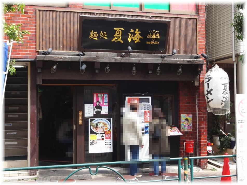 麺処夏海 外観