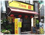 刀削麺 龍 外観