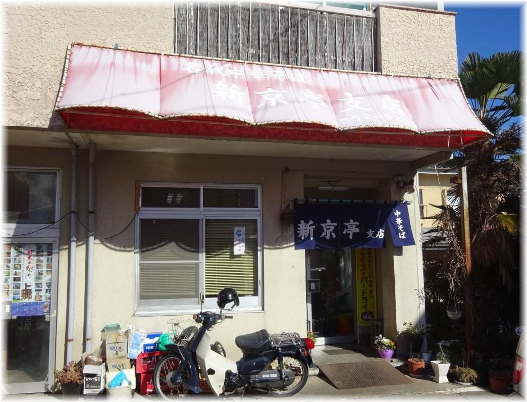 新京亭支店 外観