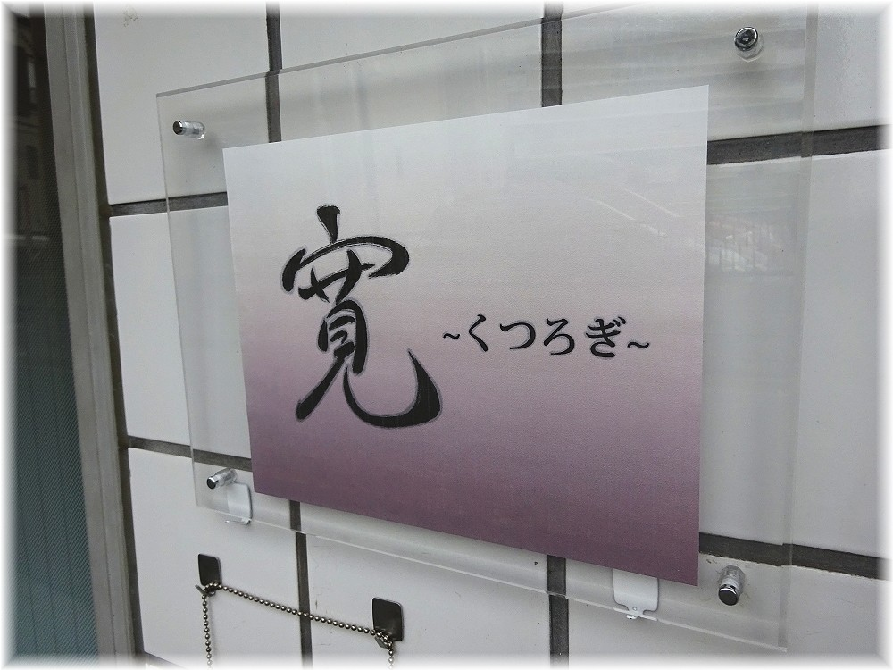 寛〜くつろぎ〜 屋号