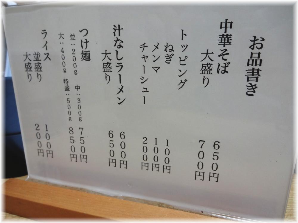 麺屋寺本 メニュー