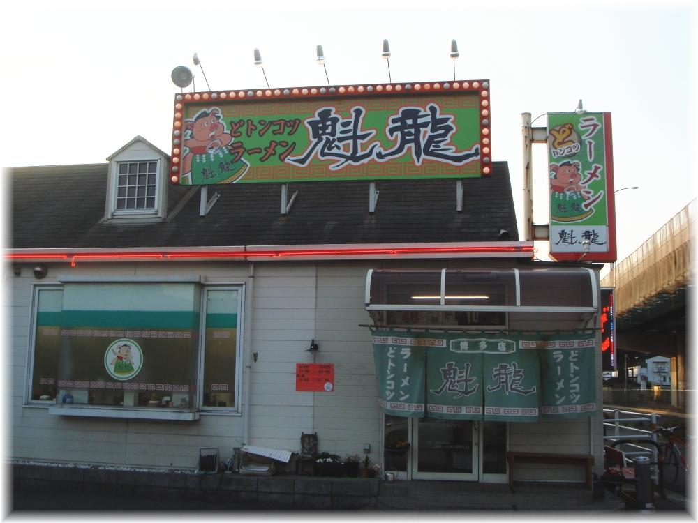 魁龍博多本店 外観
