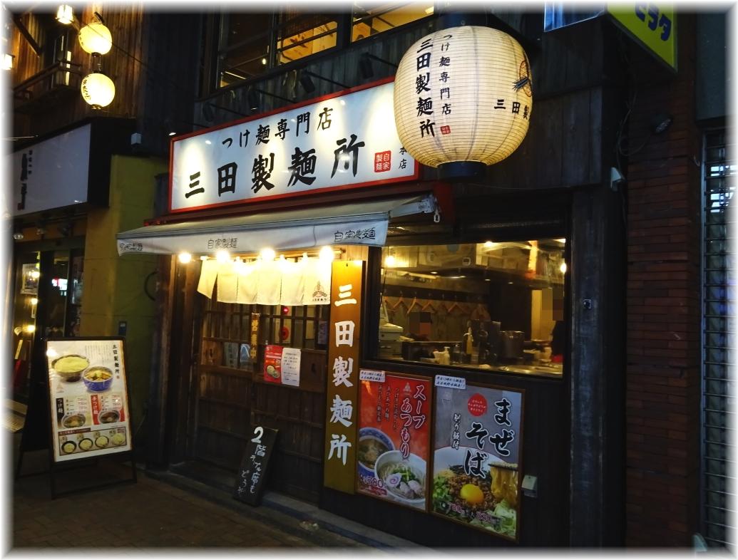 三田製麺所4 外観