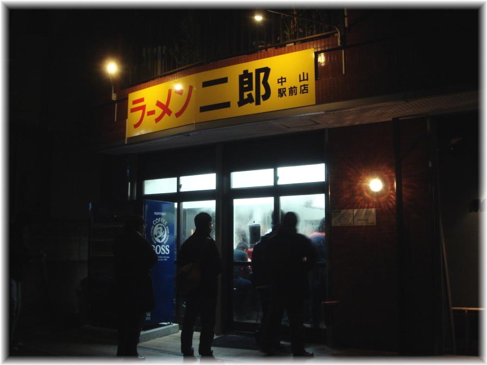 ラーメン二郎 中山駅前店 外観