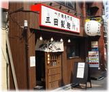 三田製麺所 外観