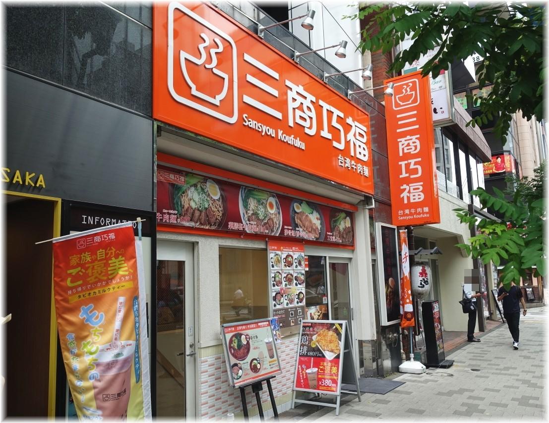 三商巧福赤坂店 外観