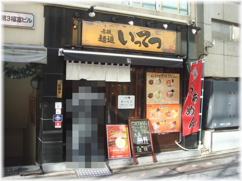 赤坂麺道いってつ 外観