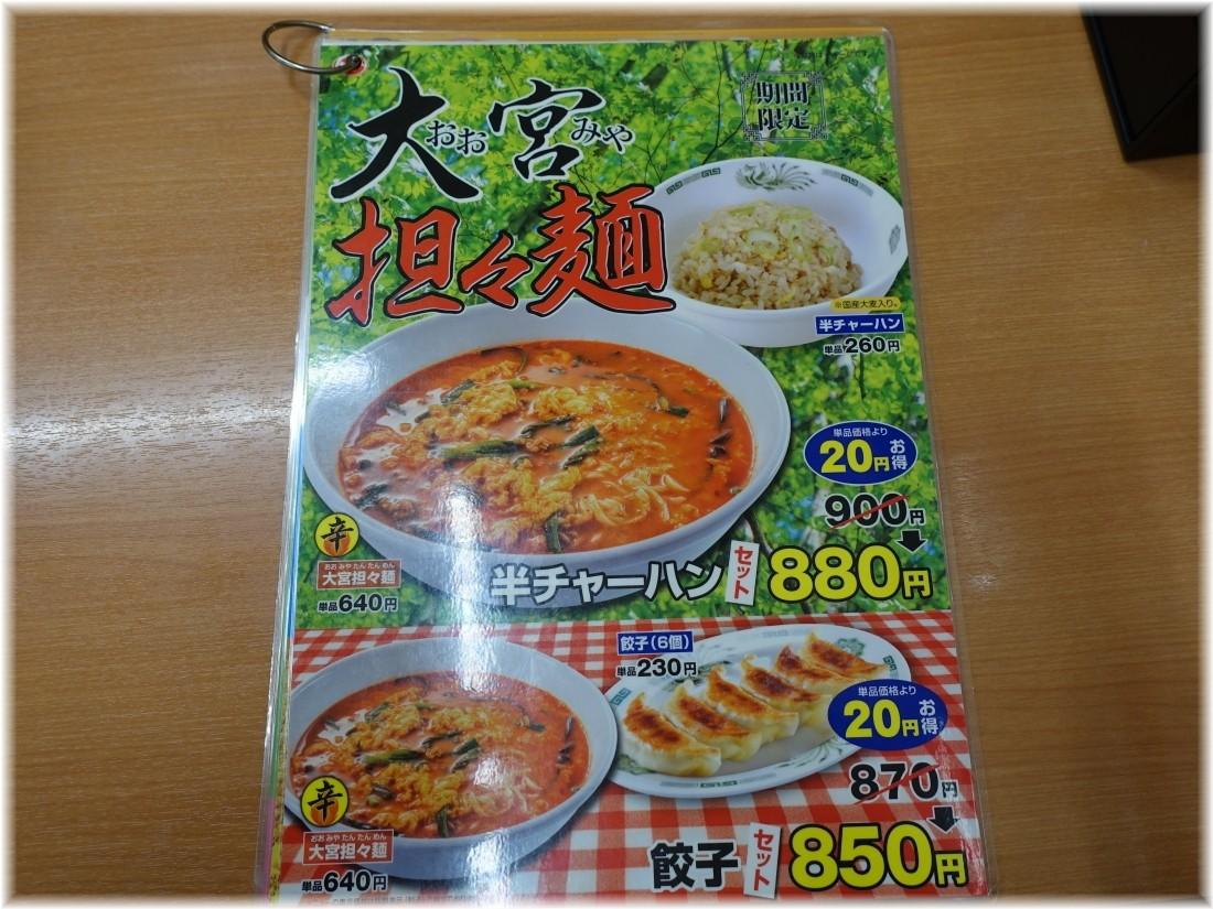 日高屋田町西口店 大宮担々麺のメニュー
