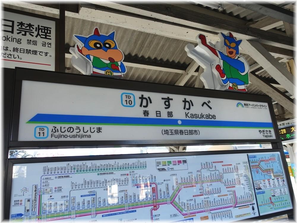 東武ラーメン 春日部駅