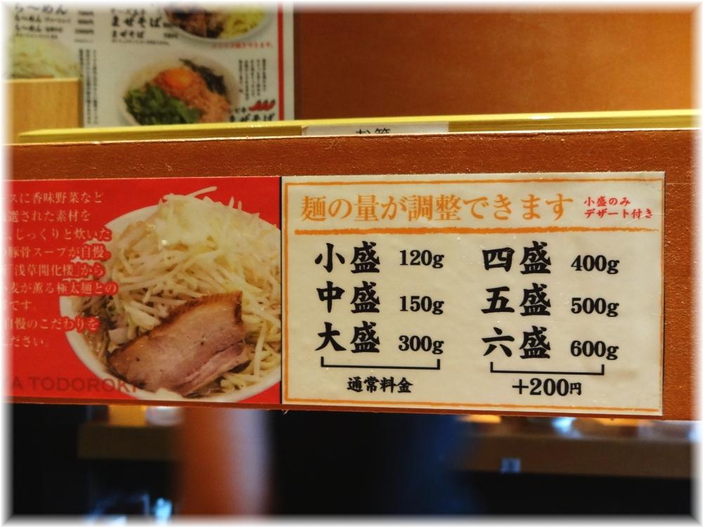 麺屋轟 麺量