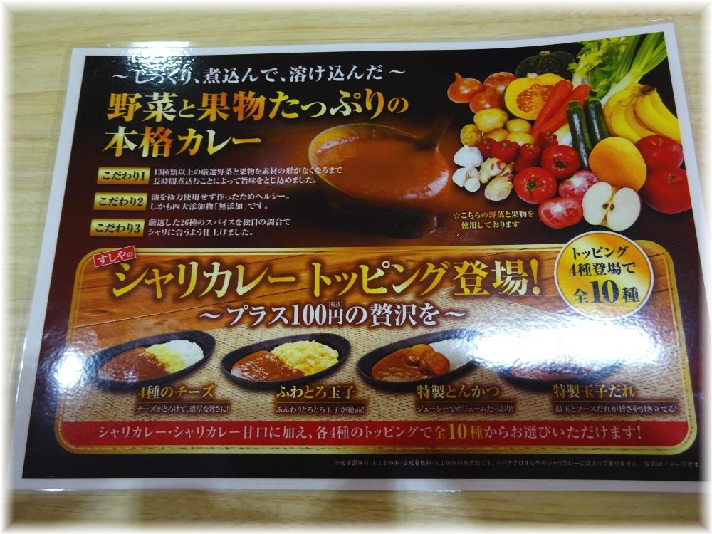 くら寿司横須賀店 シャリカレーのメニュー