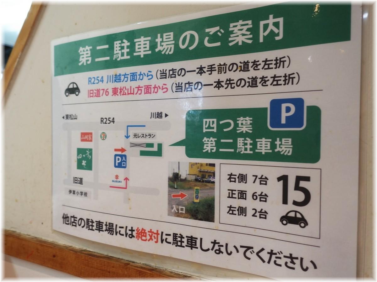 中華そば四つ葉4 第二駐車場の案内