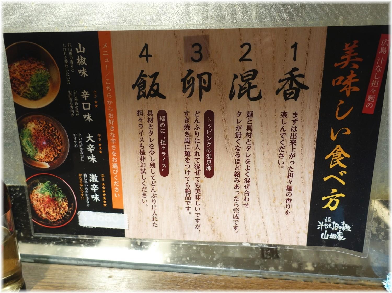山椒家 食べ方指南
