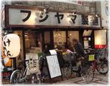 フジヤマ製麺 武蔵小山店 外観