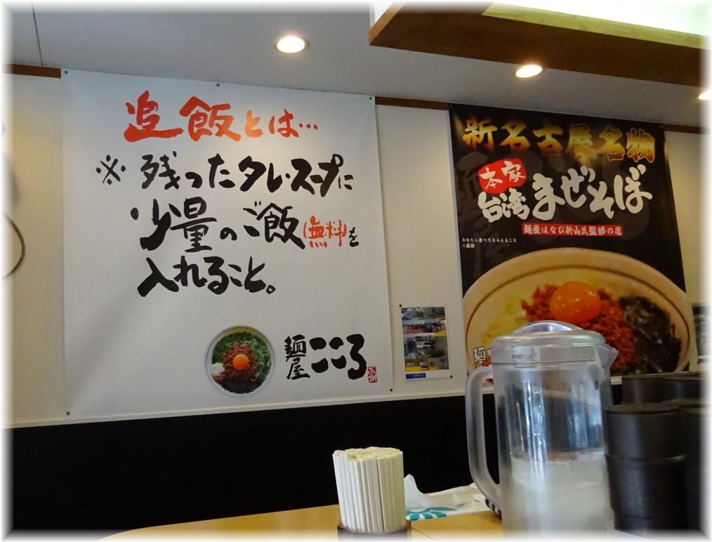 麺屋こころ 店内