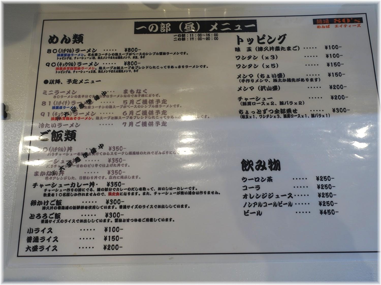 麺場80'S 昼のメニュー