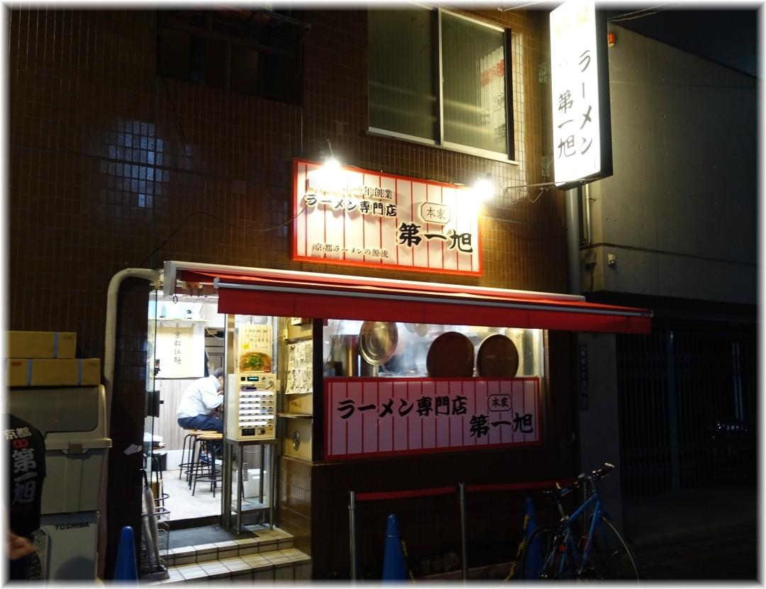 第一旭新宿店 外観