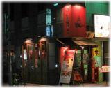 刀削麺荘 新橋店 外観