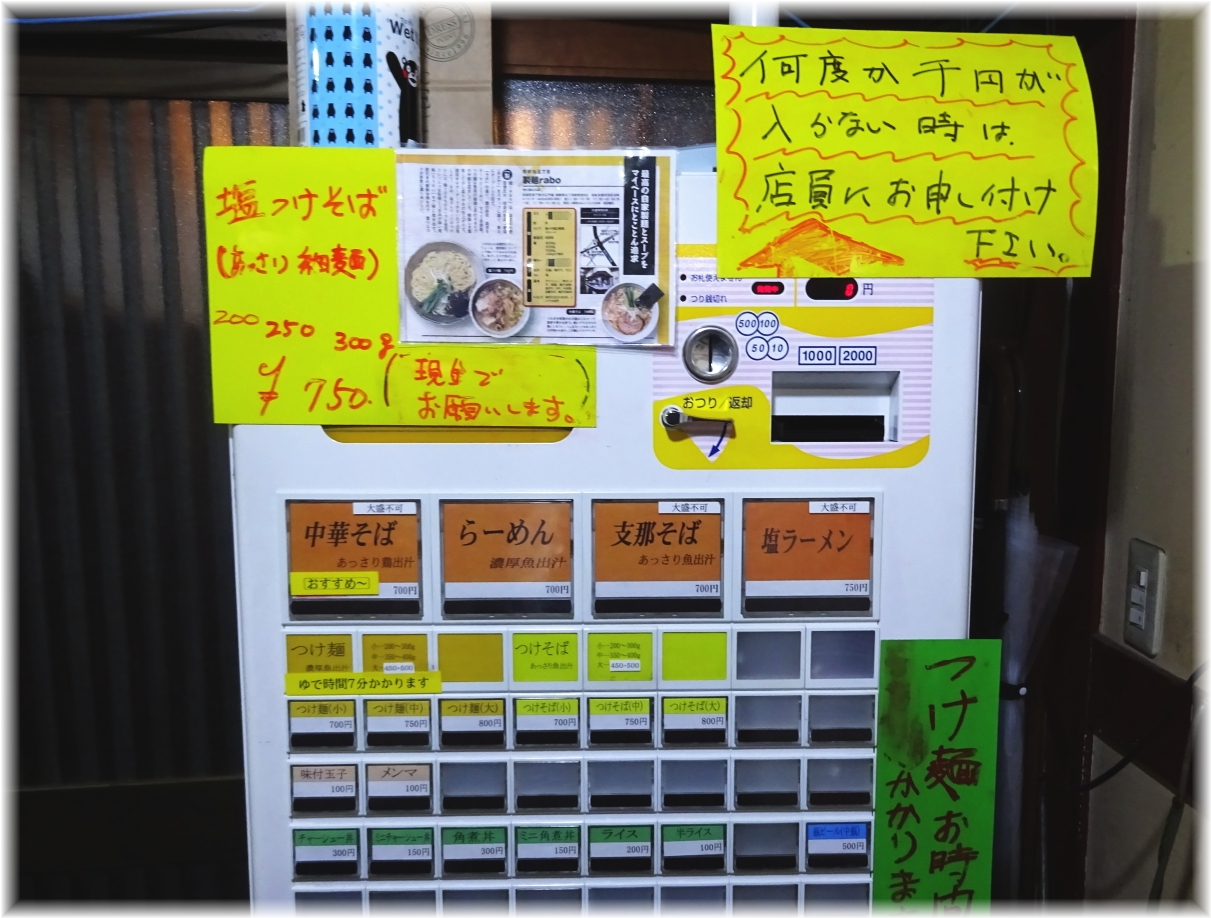 製麺rabo2 食券機